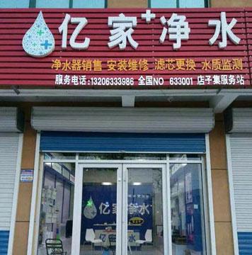 亿家净水店子集服务站