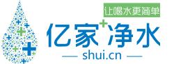 亿家净水商城_SHUI.CN