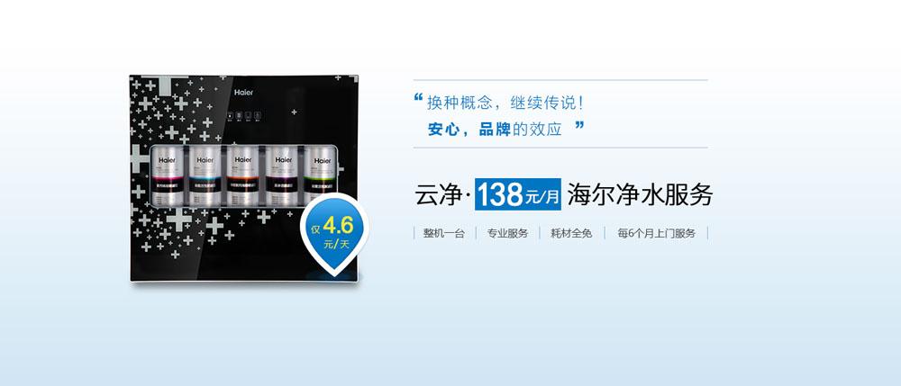 云净.68元海尔HT101-5净水机