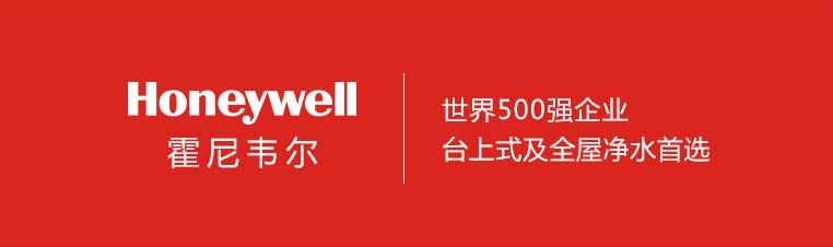 世界500强企业,台上式及全屋净水首选——霍尼韦尔