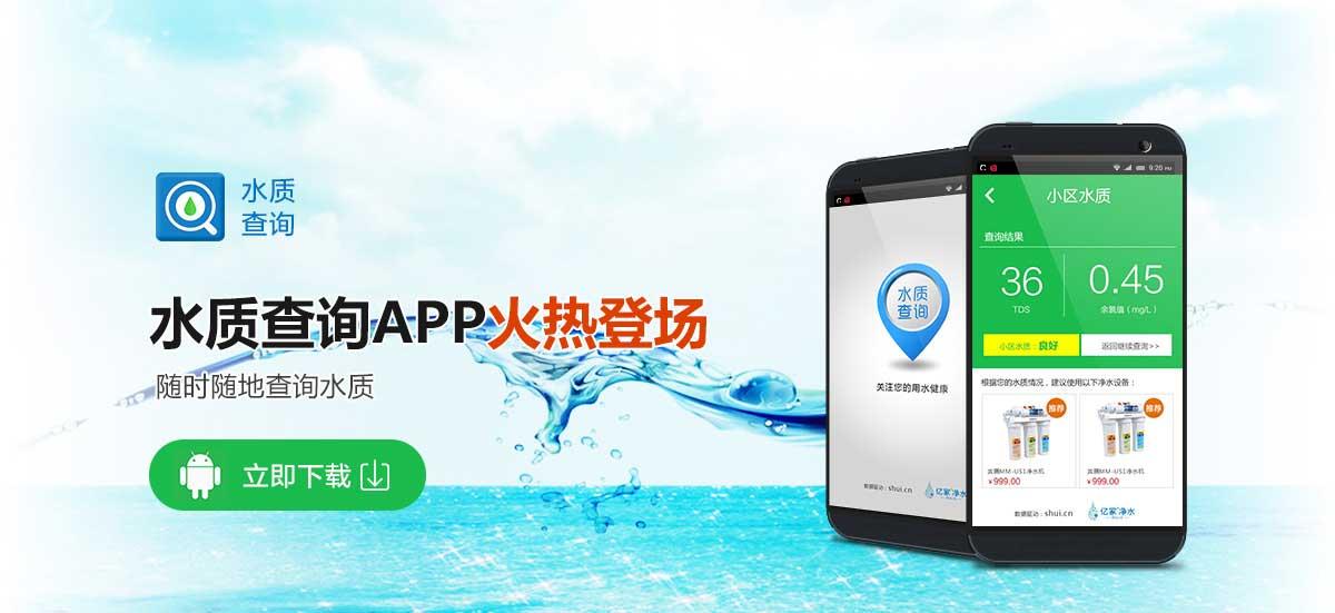 水质查询app下载